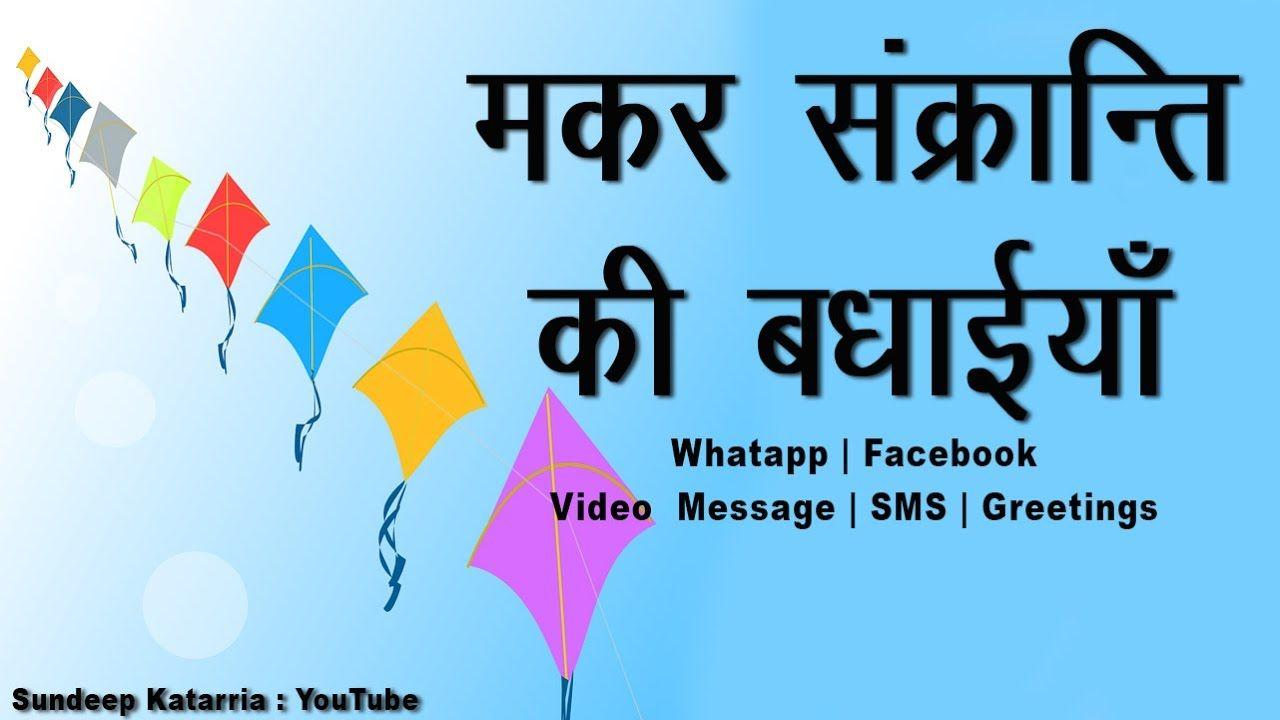 Makar sankranti greetings sms whatsapp download video hindi makar sankranti greetings sms whatsapp download video hindi m4hsunfo