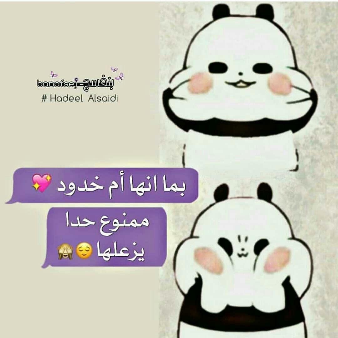 Pin By Banda 123 On ليتها تقرأ Arabic Funny Arabic Jokes Sweet Words
