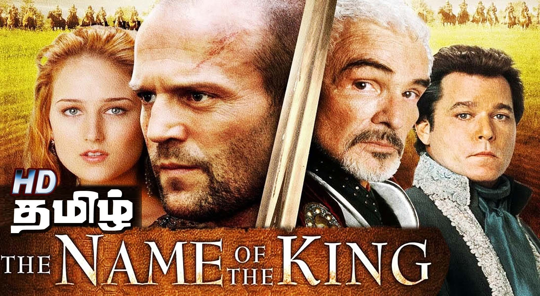 IN THE NAME OF THE KING Tamil Dubbed Hollywood Movie   Bell