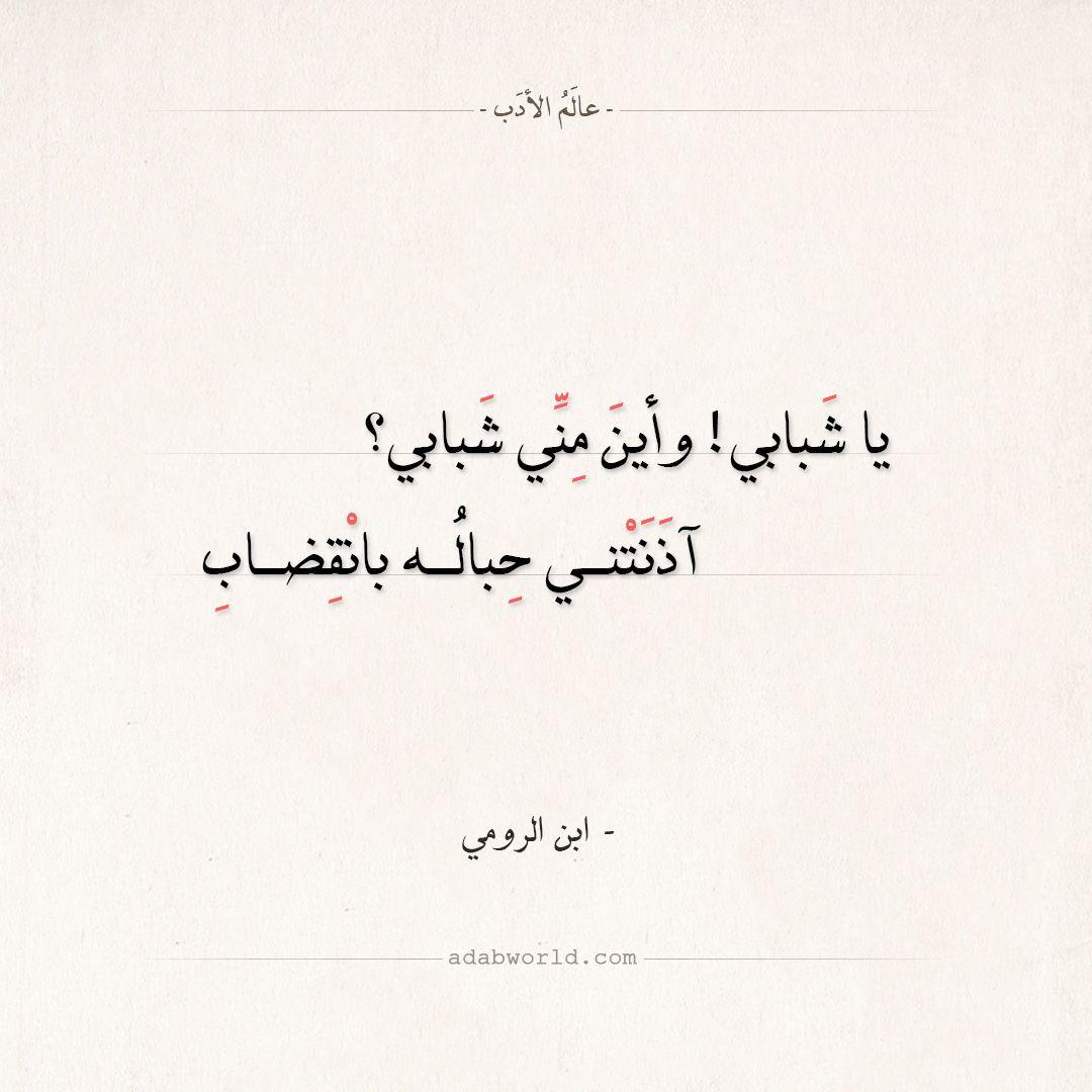 شعر ابن الرومي يا شبابي وأين مني شبابي عالم الأدب Arabic Calligraphy