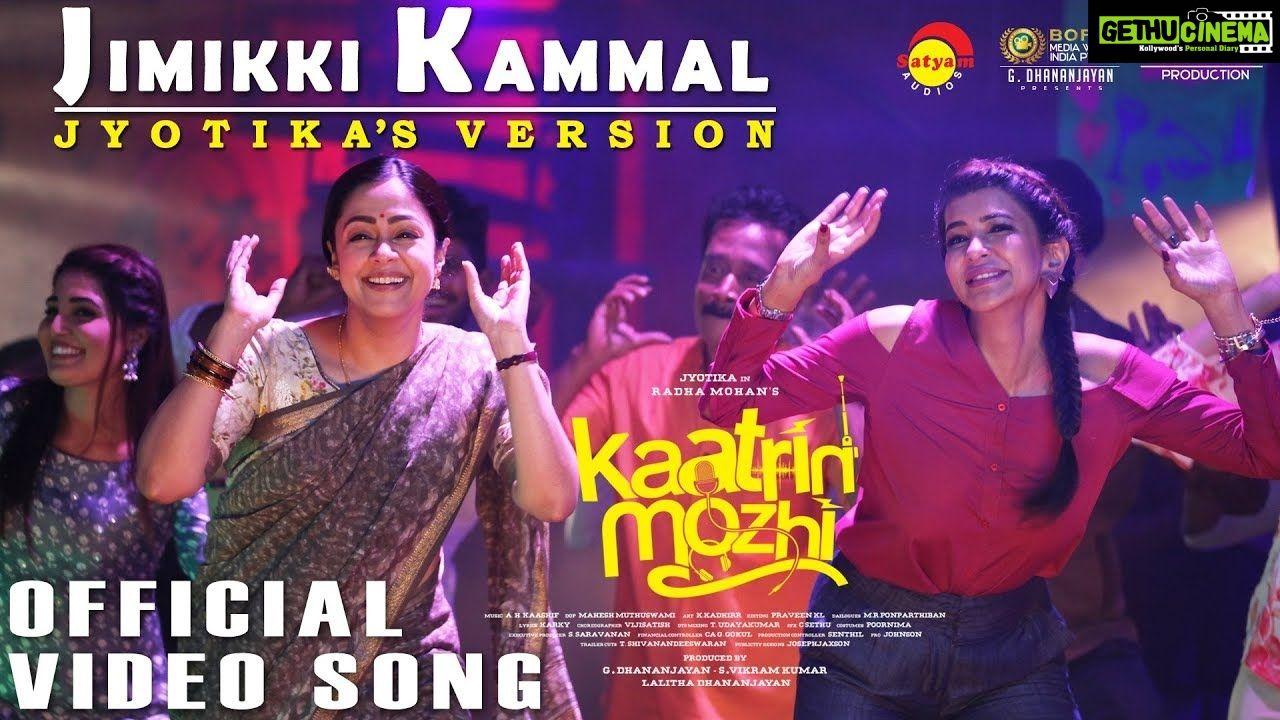 Jyotika Lakshmi Manchu In Jimikki Kammal Kaatrin Mozhi Radhamohan Velipadinte Pusthakam Gethu Cinema Lakshmi Manchu Songs Cinema