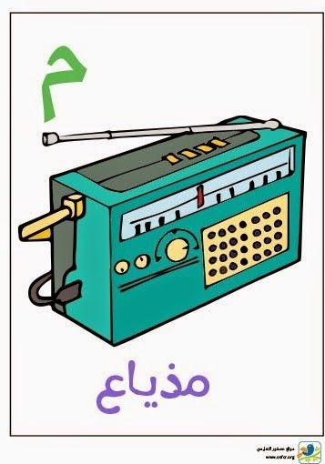 ملصق تعليمي للأطفال لتعليم حروف الهجاء حرف الميم Cartoons Png Clothes Washing Machine Stock Photography Pictures
