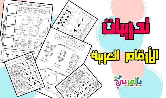تدريبات الارقام العربية لرياض الاطفال أوراق عمل للطباعة اوراق عمل للأعداد من Alphabet Worksheets Kindergarten Kindergarten Science Kindergarten Worksheets
