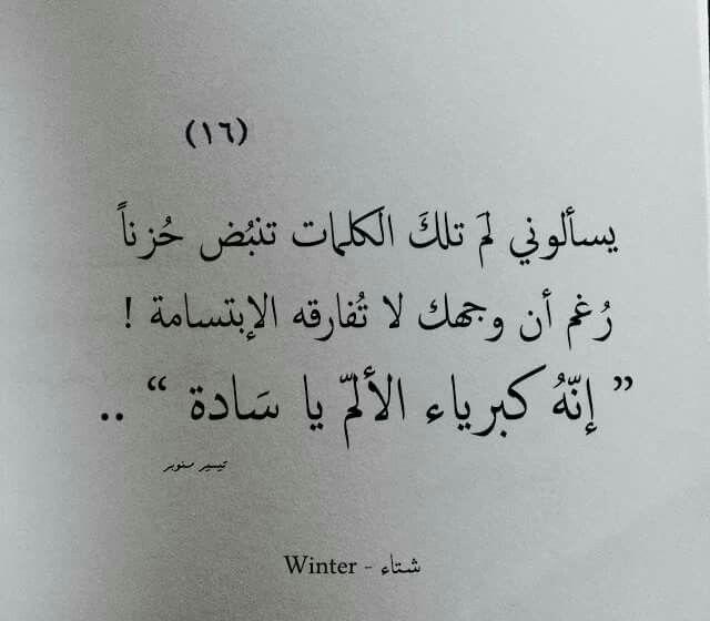 كبرياء الألم يا ساده Some Words Quotes Arabic Words