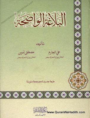 Al Balaghat Ul Waziha Ali Al Jarim 5th Year Book البلاغۃ الواضحہ Bushra Pdf Books Download Pdf Books Books Free Download Pdf