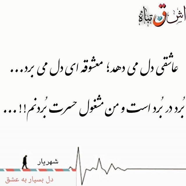 شهریار Afghan Quotes Deep Thought Quotes Persian Quotes