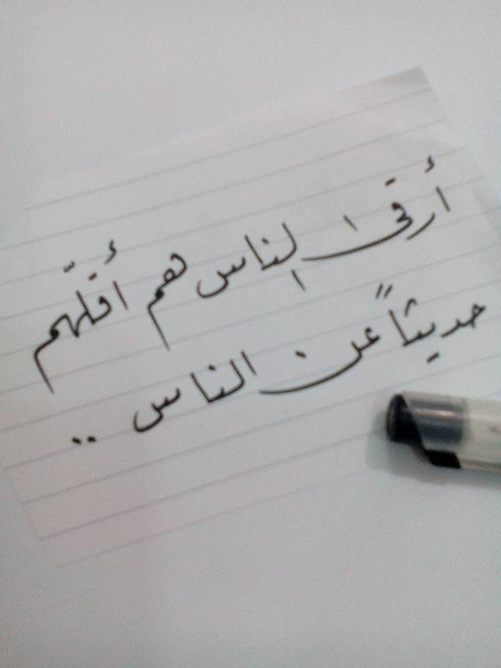 Pin By سوف الجين On تعلم خط الرقعة بالقلم العادي Arabic Calligraphy Art Arabic Quotes Life Quotes