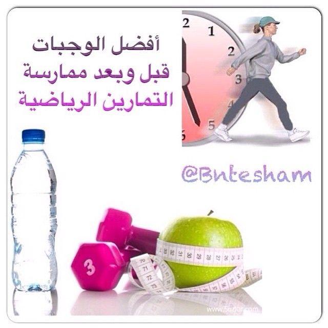 Bntesham On Instagram أفضل الوجبات قبل وبعد ممارسة التمارين الرياضية ١ نوع الأطعمة لتناولها قبل ممارسة الرياضة النشويات Instagram Posts Diet Tips Instagram