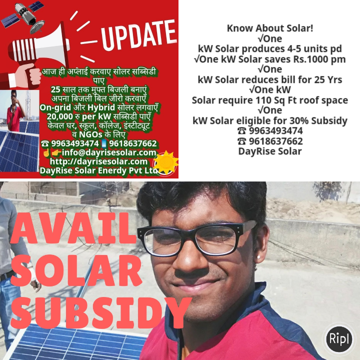 Know About Solar 1 Kw Solar Produces 4 5 Units Pd 1 Kw Solar Saves Rs 1000 Pm 1 Kw Solar Reduces Bill For 25 Yrs 1kw Solar Req Reduce Bills The Unit Solar