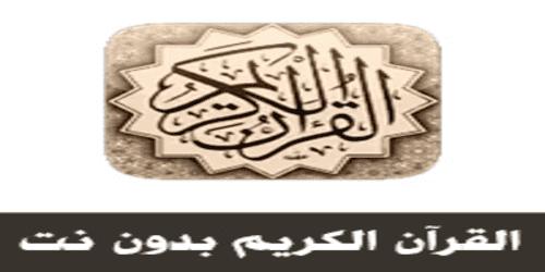 تحميل برنامج القران الكريم للكمبيوتر تنزيل تطبيق قراءة كاملا بدون انترنت المصحف الشريف 2020 In 2020 Quran Mp3 Quran