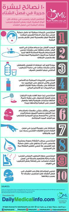 انفوجرافيك العناية بالبشرة في الشتاء اكتشفي أهم الأسرار كل يوم معلومة Beauty Skin Care Routine Beauty Care Routine Body Skin Care