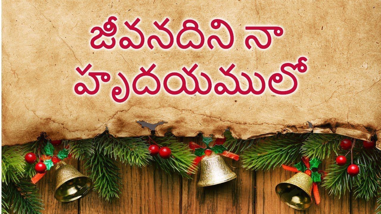 Jeevanadini Naa Hrudayamulo Telugu Christian Song Lyrics New Worship Song Christian Songs Christian Song Lyrics Worship Songs