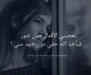 Desertrose حسبي الله ونعم الوكيل نعم المولى ونعم النصير Arabic Quotes Beautiful Words Arabic Love Quotes