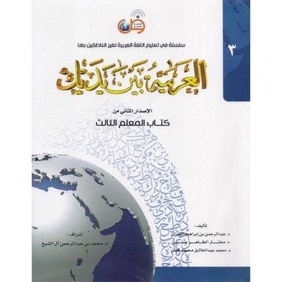 العربية بين يديك كتاب المعلم الجزء الثالث Arabic Books Arabic Books Book Format Writing