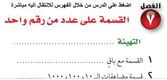 حل مادة رياضيات درس القسمه على عدد من رقم واحد صف رابع إبتدائي الفصل الدراسي ثاني Math Math Equations Arabic Calligraphy