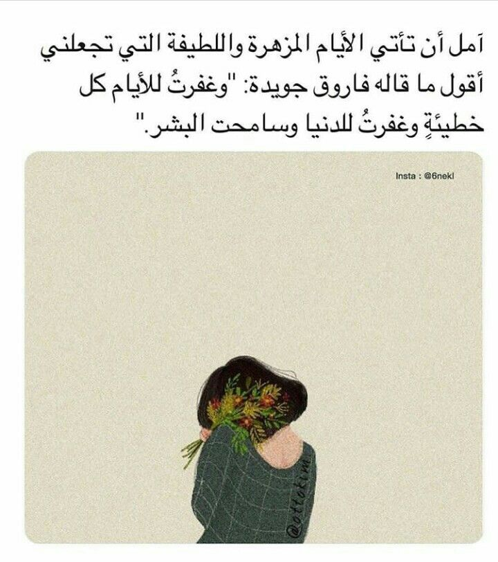 Arabic quotes   Arabic quotes, Wise quotes, Cool words