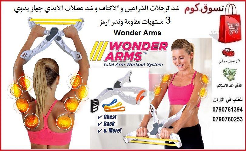 شد ترهلات الذراعين و الاكتاف و شد عضلات الايدي و الظهر جهاز يدوي 3 مستويات مقاومة وندر ارمز Wonder Arms احصل على ايدي و اكتاف Health Fitness Arm Workout Health