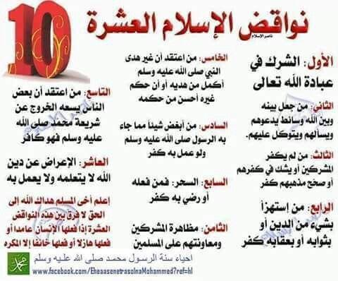 نواقض الاسلام العشرة Islamic Inspirational Quotes Learn Islam Islamic Information
