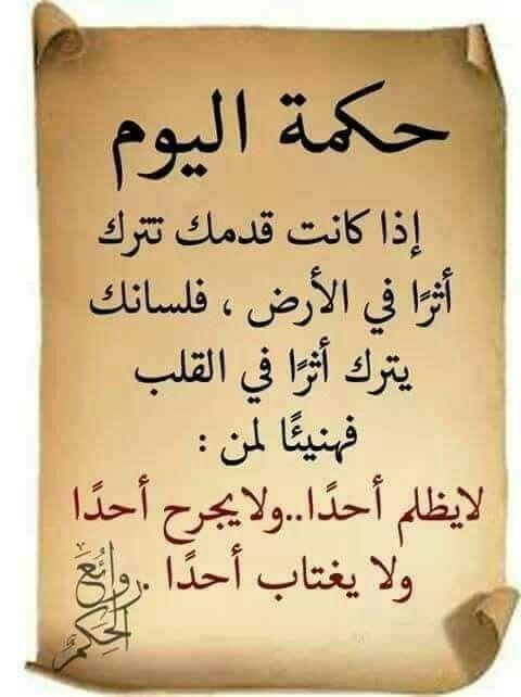 الكلام الطيب Wisdom Quotes Words Quotes Funny Arabic Quotes