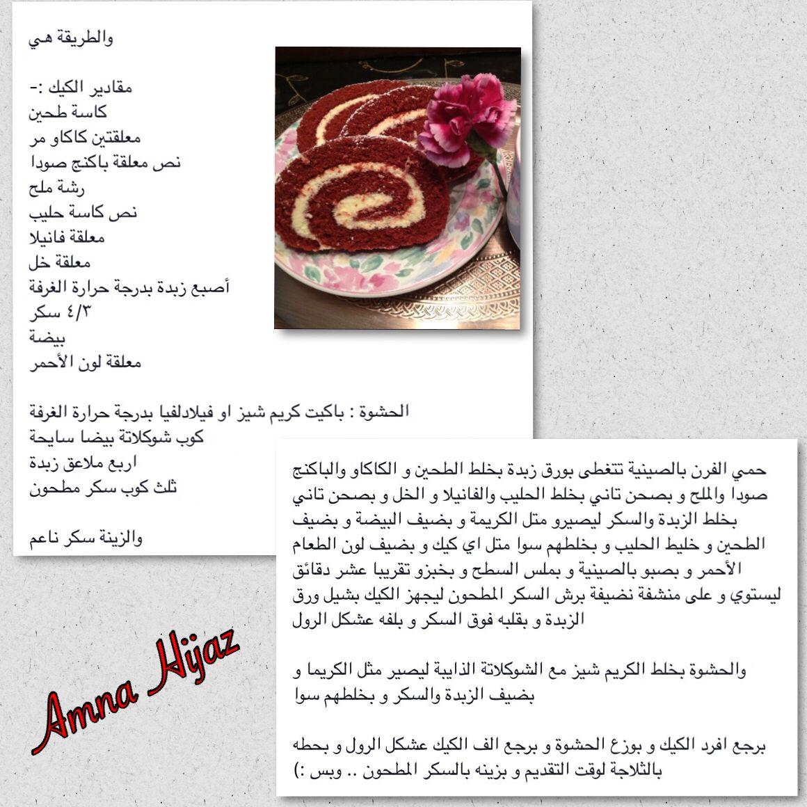 سويسرول ريد فلفت Cooking Recipes Red Velvet Cake Food And Drink