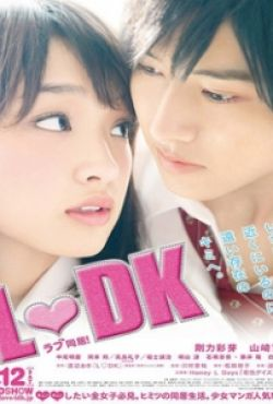 Watch L Dk Movie Online Ayame Gouriki As Aoi Nishimori And Kento Yamazaki As Shuhei Kugayama This Movie Was Crazy Adorable