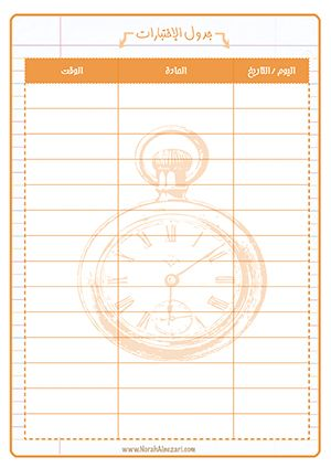 N E Z A R I A R T منظم إنجازتي للطالبة Planner Bookmark School Frame Positive Notes