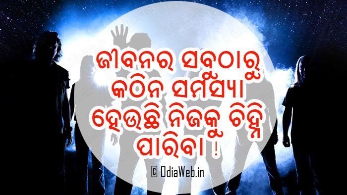 Oriya Quotes About Life Inspirational Messages In Odia Life Quotes New Quotes Inspirational Message