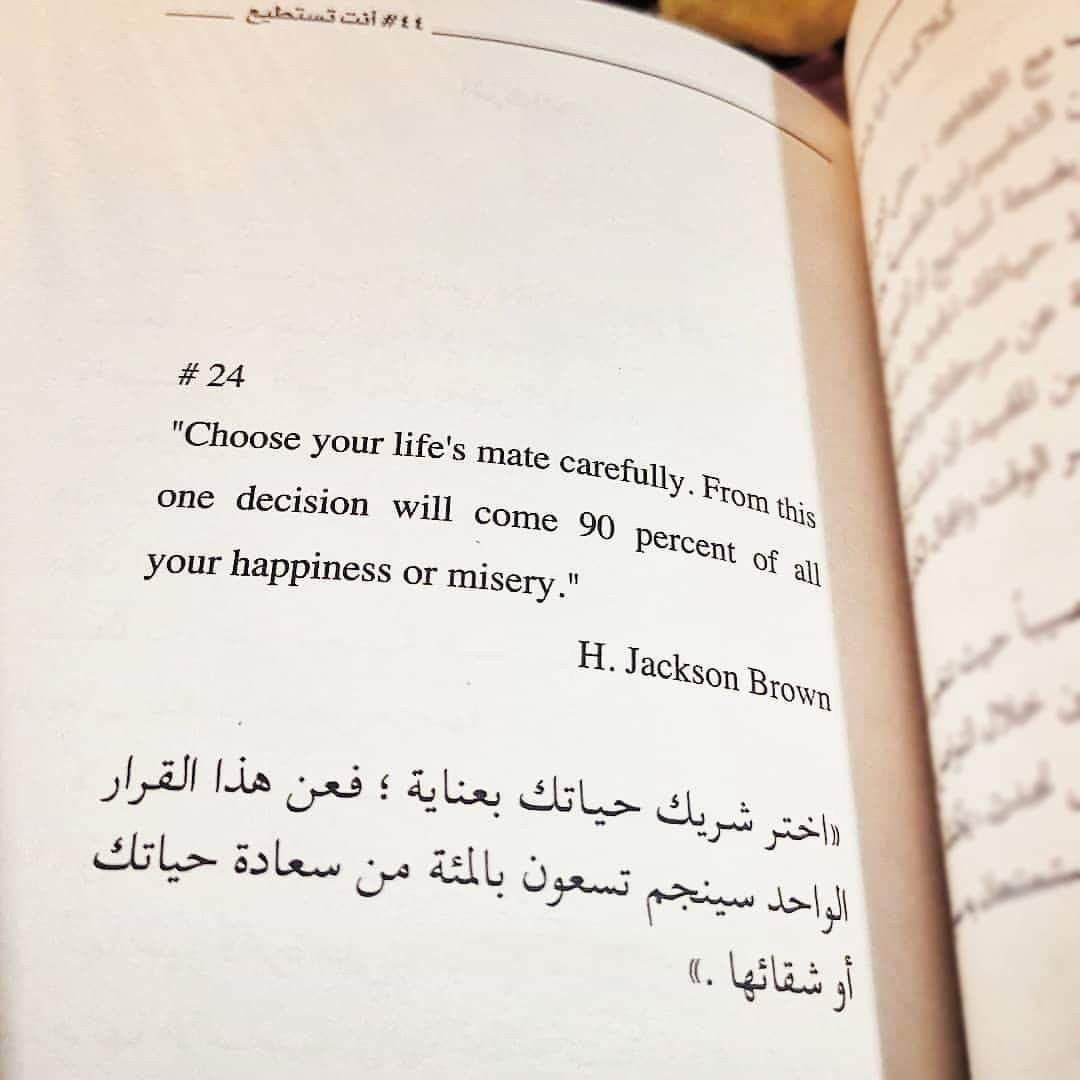 كتاب أنت تستطيع ترجمة علا ديوب Choose Your Life Life Happy