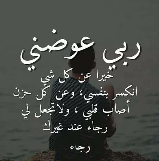 Pin By Julia Sam On ஜ ஜღاللهم آآآآآآمين يارب العالمينஜ ஜღ Quran Quotes Love Islam Facts Funny Arabic Quotes
