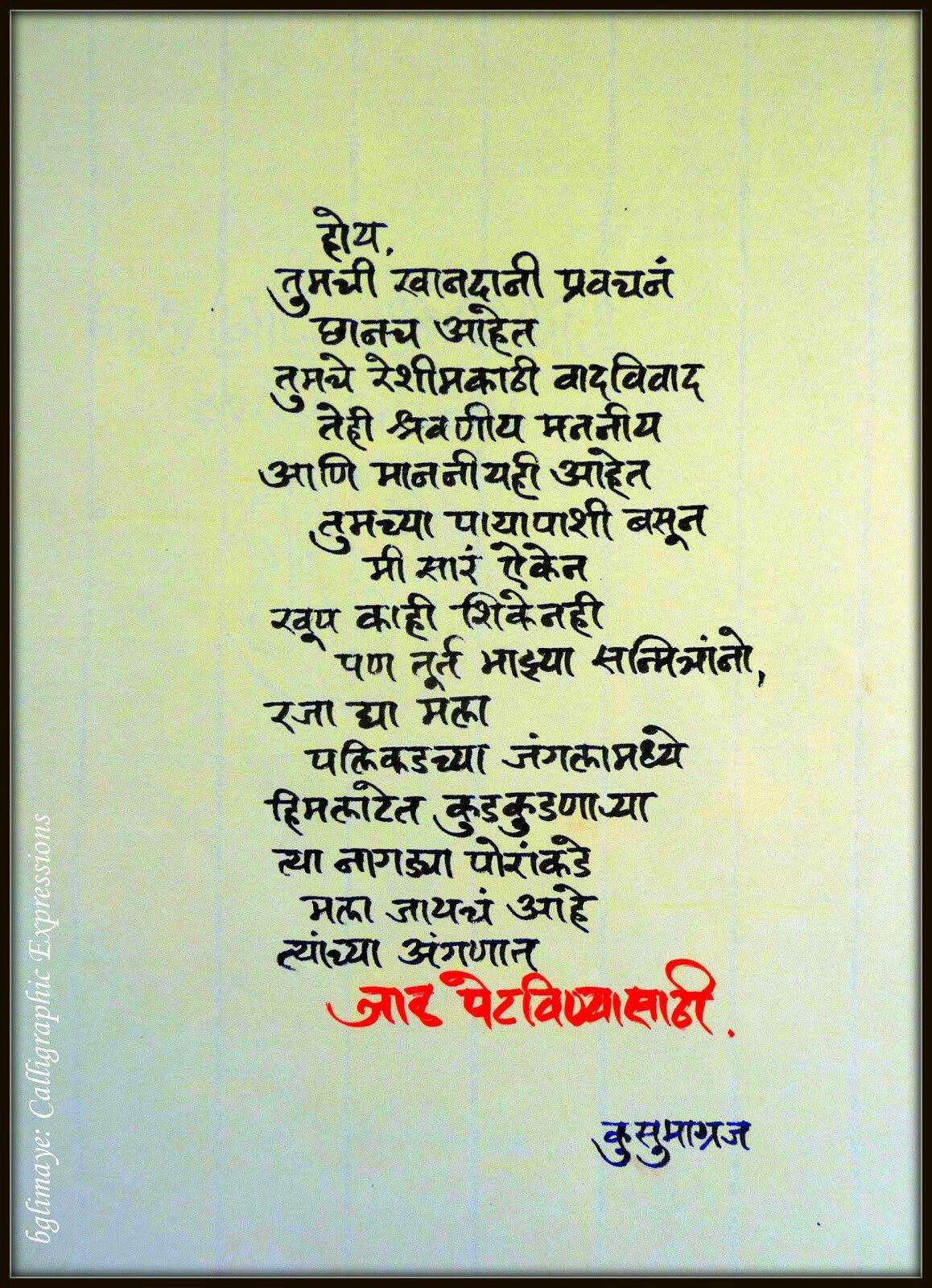 Pin by Bhushan on Calligraphy Feelings words, Marathi