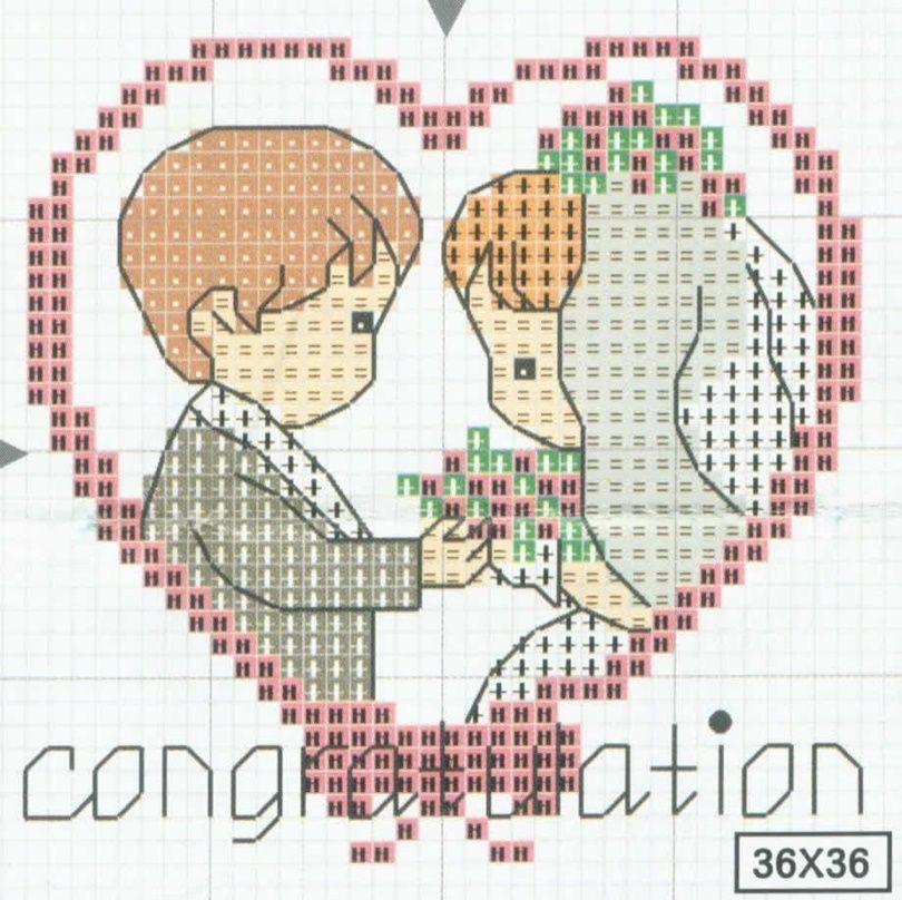 Открытки крестом схема свадьба, сентября