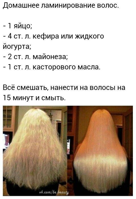 Ламинируем волосы