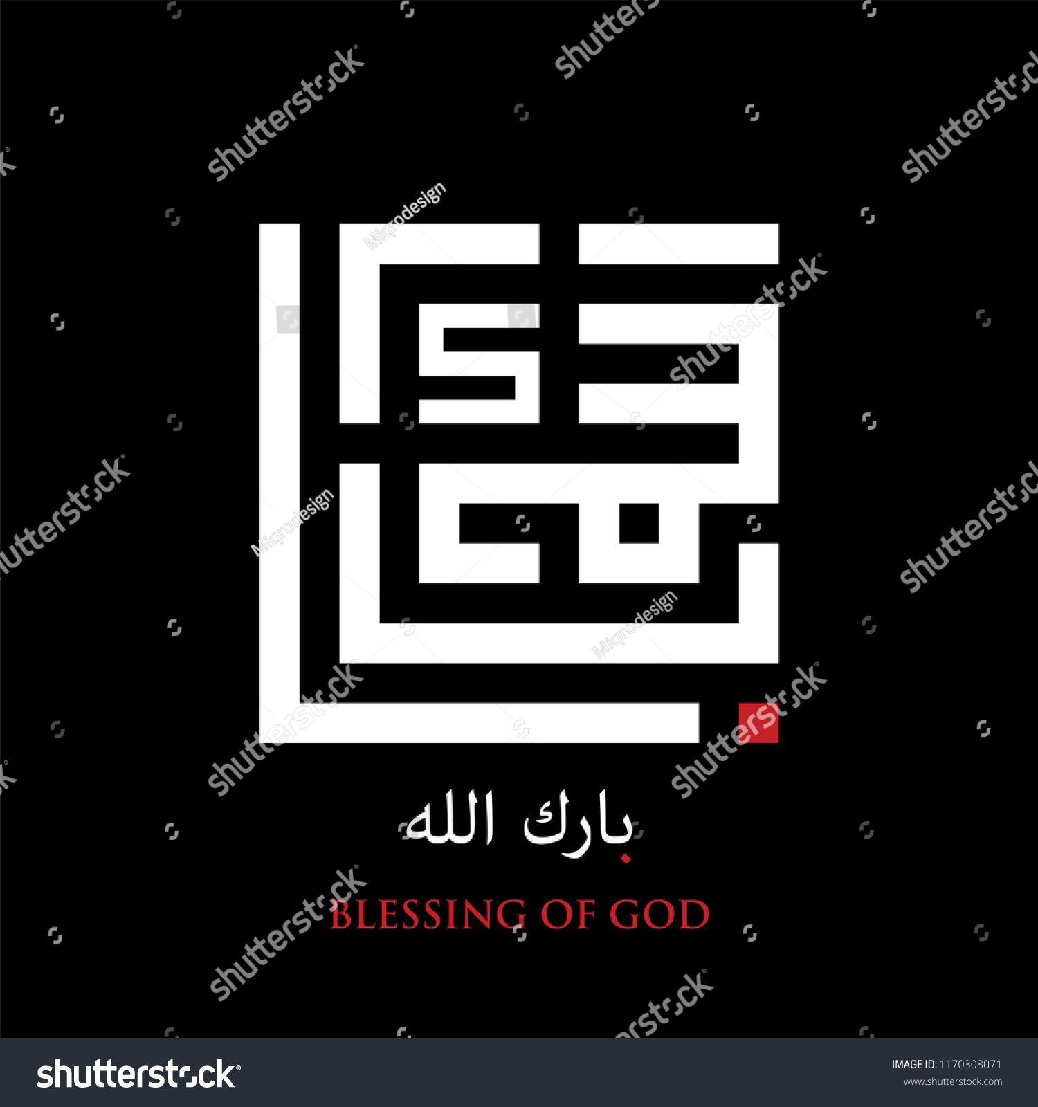 Islamic Square Kufi Calligraphy Of Barakallah Blessing Of God Calligraphy Design Islam Calligraphy