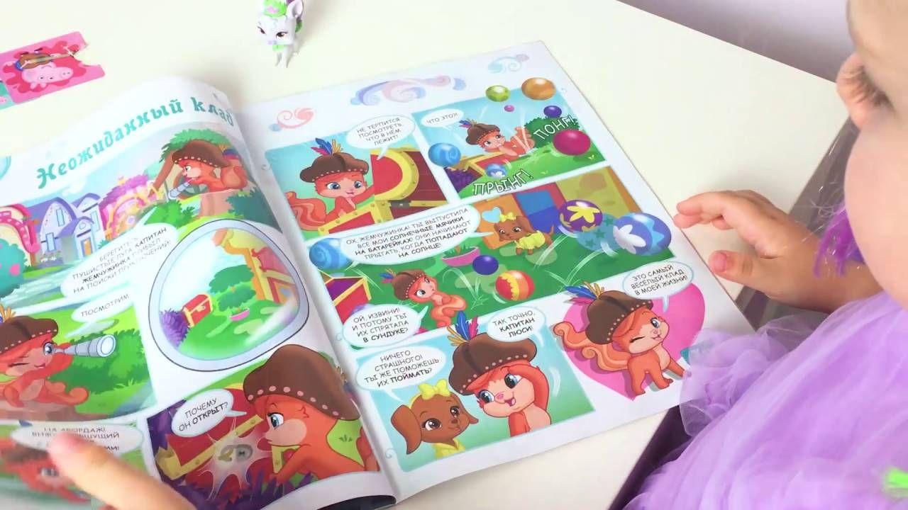 СМОТРИ Принцессы Диснея и их королевские питомцы Журнал №6 ...