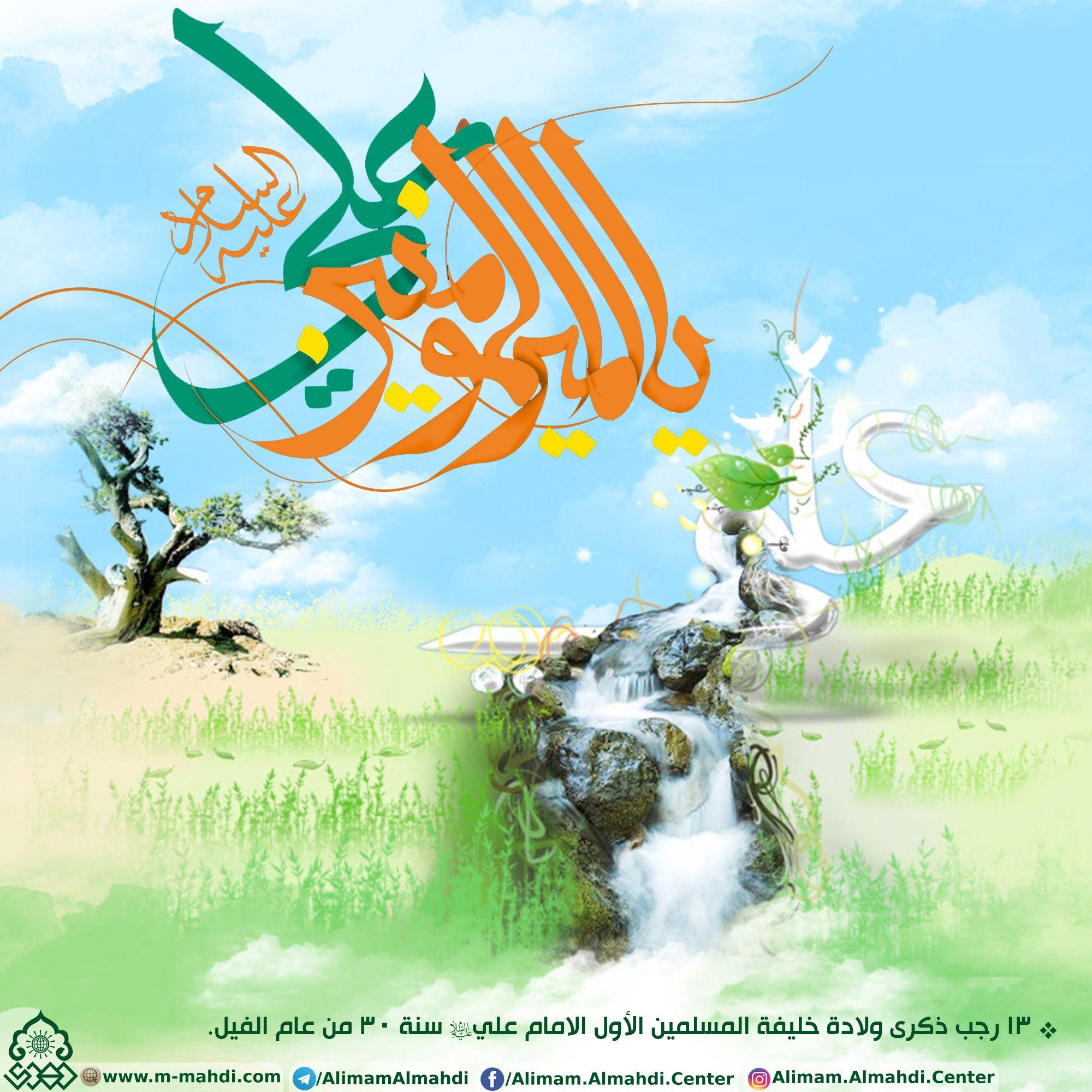 ذكرى ولادة امير المؤمنين الامام علي عليه السلام Islamic Art Imam Ali Imam Hussain