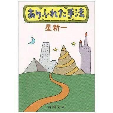星新一 和田誠イラスト Books In 2019 星新一 新一 本