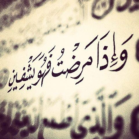 و إ ذ ا م ر ض ت ف ه و ي ش ف ين الشعراء ٨٠ Pray Allah Holy Quran Arabic Calligraphy