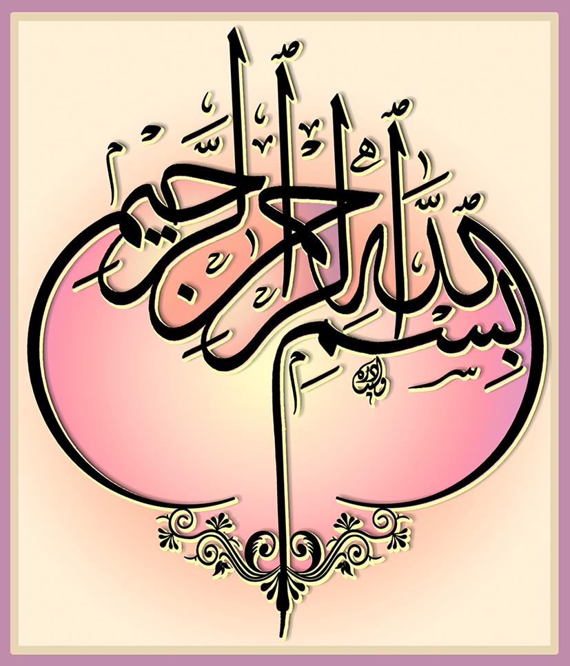 بسملة ثلث بسم الله الرحمن الرحيم زخرفة Boyama Sayfalari Islam Hat Sanati Desenler
