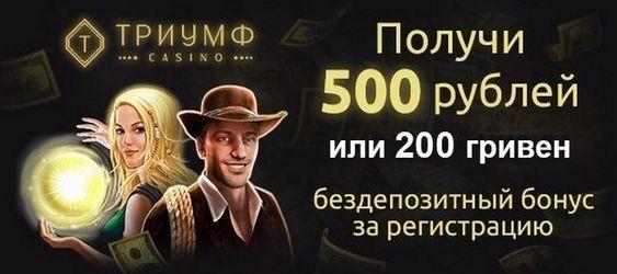 бездепозитный бонус казино 500 рублей