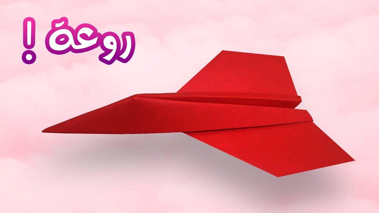تعلم كيف تصنع طائرة ورقية احترافية طيارة سهلة الصنع خطوة بخطوة Container
