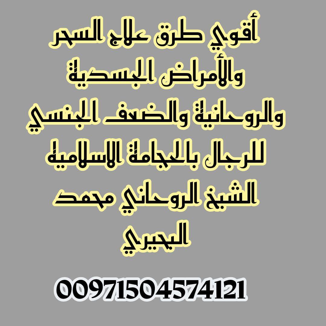 الشيخ الروحاني الاول في العالم العلامة محمد البحيري لاصعب حالات جلب الحبيب Math Arabic Calligraphy Math Equations
