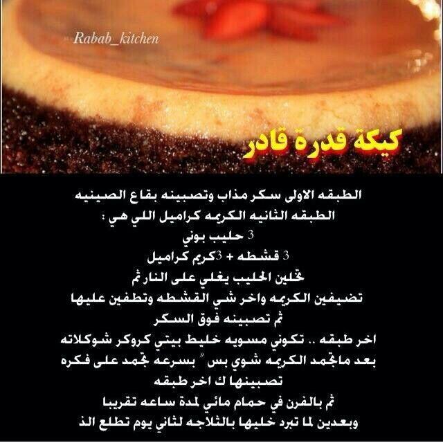 قدرة قادر Cake Cookies Cake Cookies