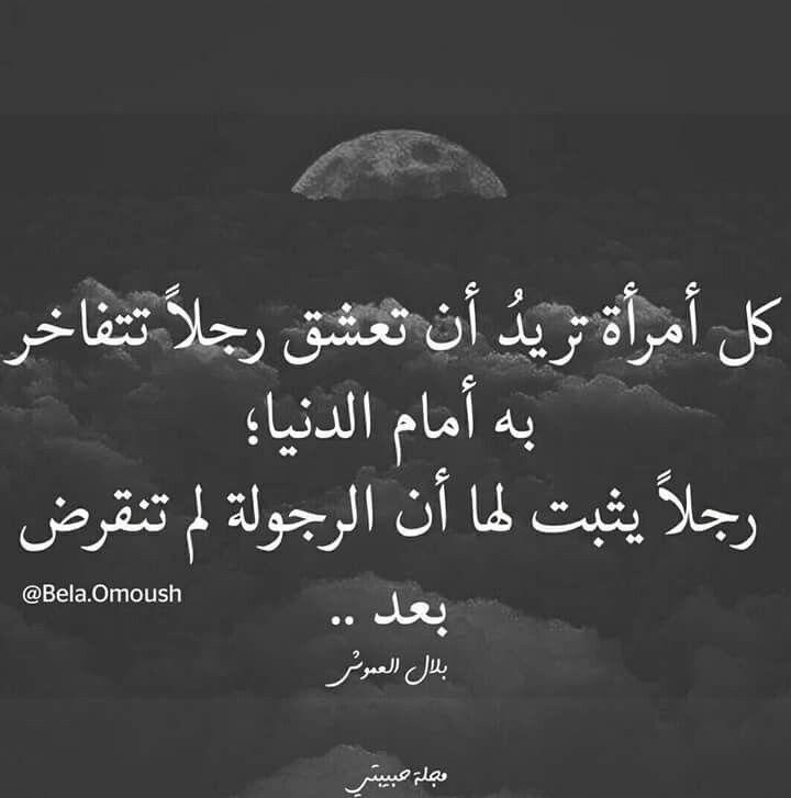 حبيبي زوجي اثبت انها لم تنقرض Ex Quotes Arabic Quotes With Translation Funny Arabic Quotes