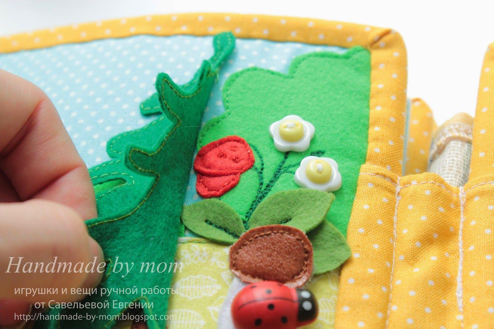 Handmade by mom: Новая развивающая книжка, для мальчугана, которому скоро исполнится годик!