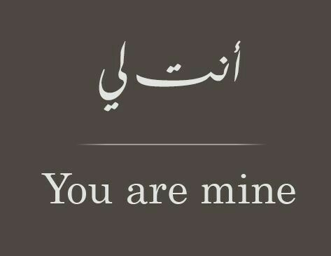 Pin By Tara Thread On Tattoos Arabic Tattoo Quotes Words Arabic Quotes