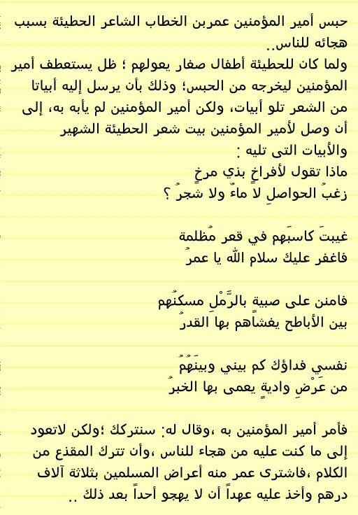 عمر رضي الله عنه وابيات شعر الحطيئة Lol