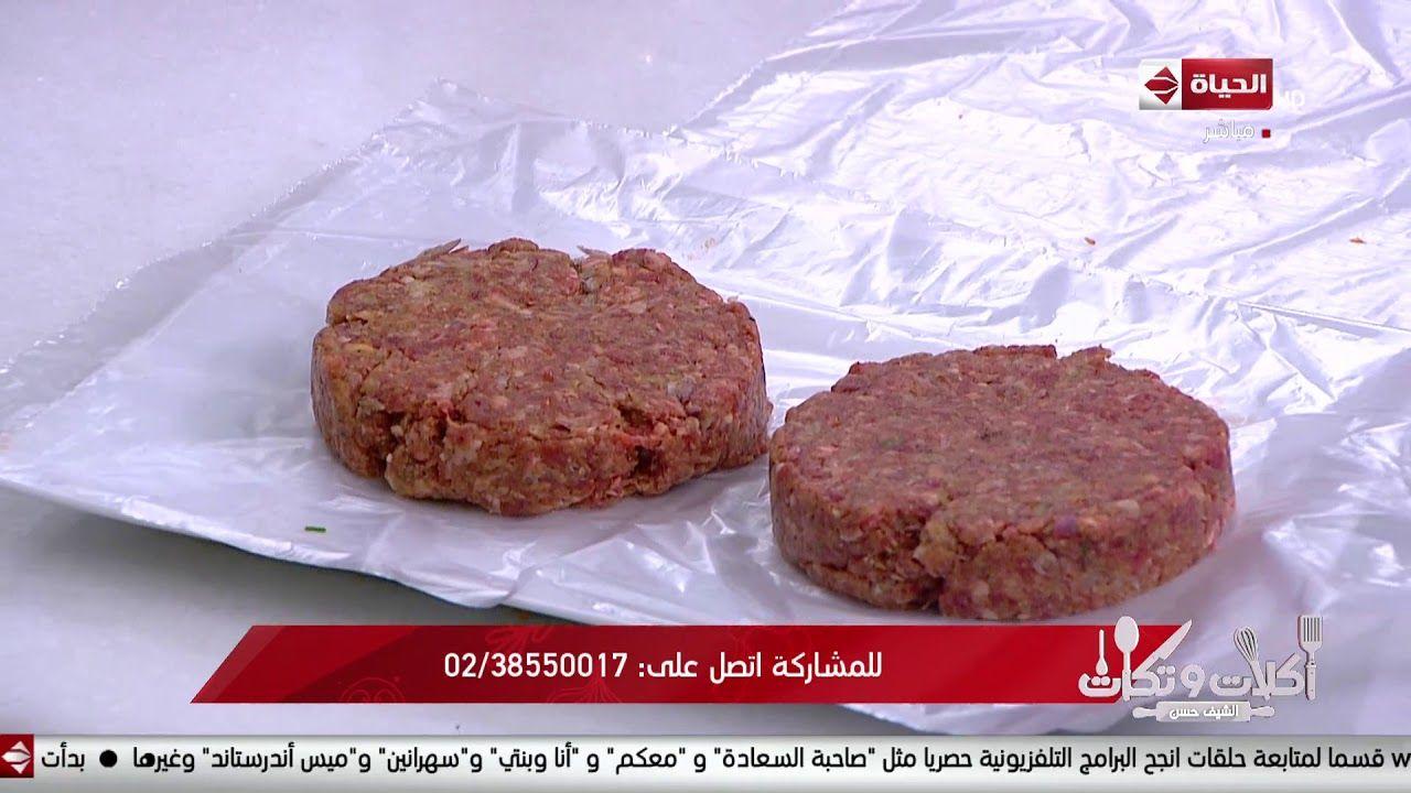 أكلات وتكات طريقة عمل خلطة البرجر كفتة كبدة هوت دوج فراخ زنج Food Meat Beef
