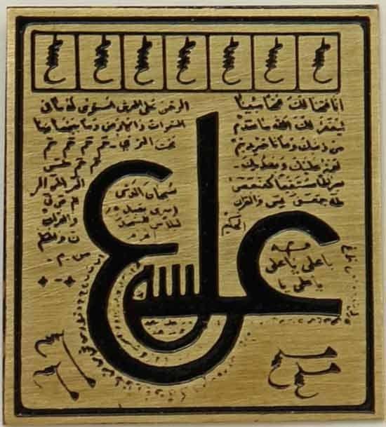 Arabic Nadi Ali