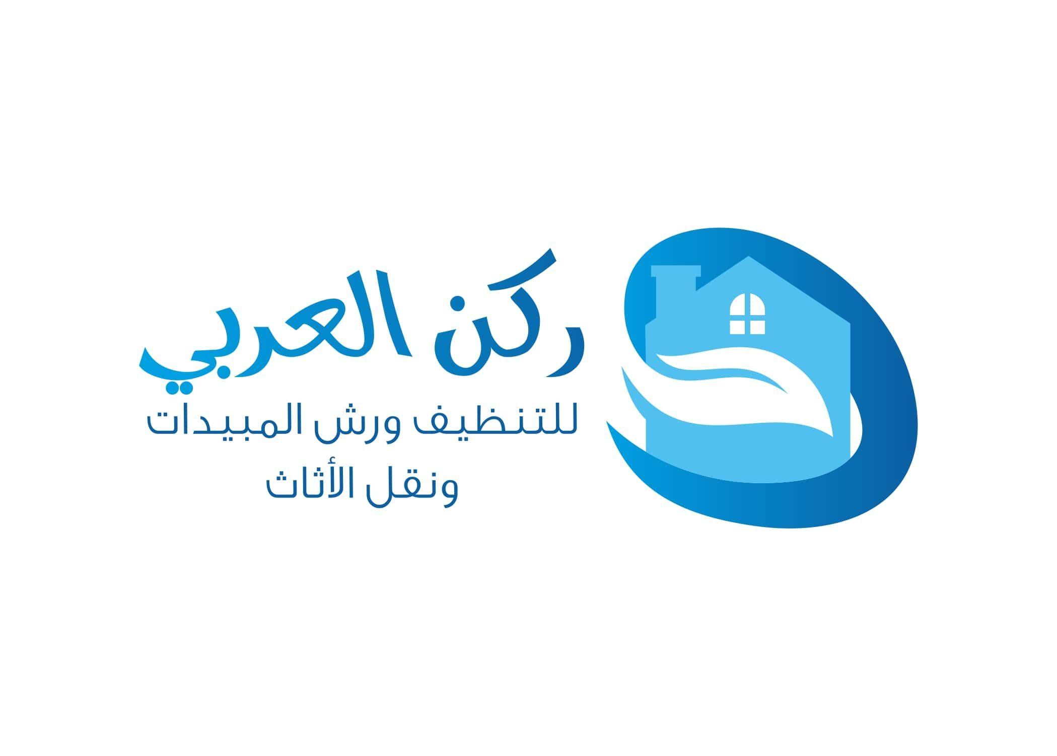 افضل شركة نقل عفش جنوب الرياض 920008956 مفتاح الخيرات How To Clean Carpet Clean House How To Clean Furniture