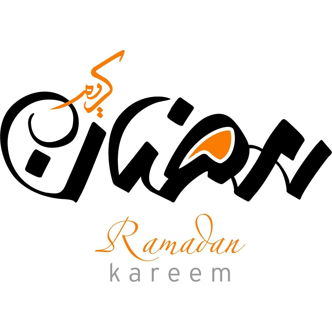 Ramadan Kareem Islamic Calligraphy Ramadan Kareem Calligraphy